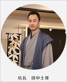 店長 田中志郎