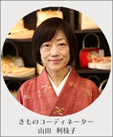 山田利枝子