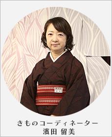 きものコーディネーター 濱田留美