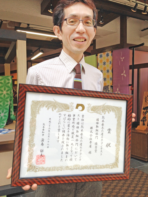 熊本県冬の省エネコンテスト団体取組部門 優秀賞 受賞しました。